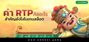 ค่า RTP คืออะไร สำคัญยังไงในเกมสล็อต